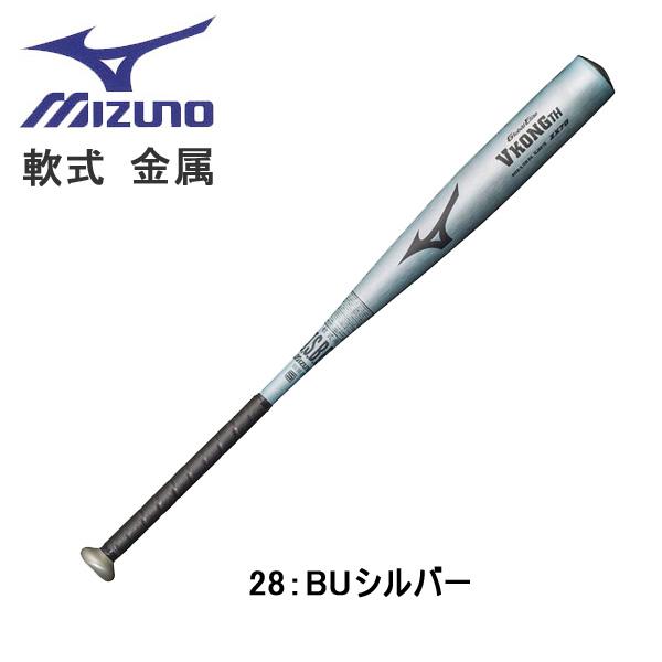 野球 バット 金属 軟式 一般 MIZUNO ミズノ グローバルエリート VコングTH 84cm740g平均 BUシルバー 新球対応