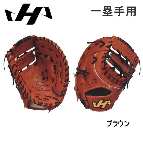 野球 グラブ グローブ ファーストミット 硬式 一般用 ハタケヤマ HATAKEYAMA ax series 一塁手 ブラウン