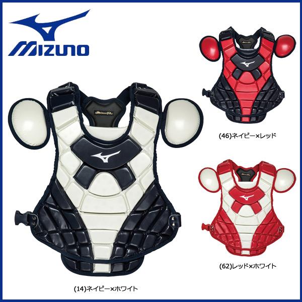 野球 MIZUNO【ミズノ】 ミズノプロ 革・ゴムソフト/硬式用プロテクター 捕手 キャッチャー 防具
