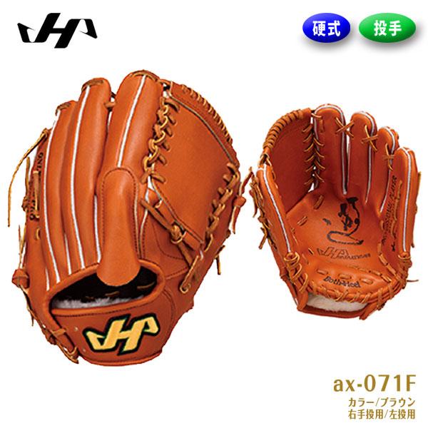 野球 HATAKEYAMA【ハタケヤマ】 一般硬式用グラブ 投手用 axシリーズ 右投げ用 左投げ用
