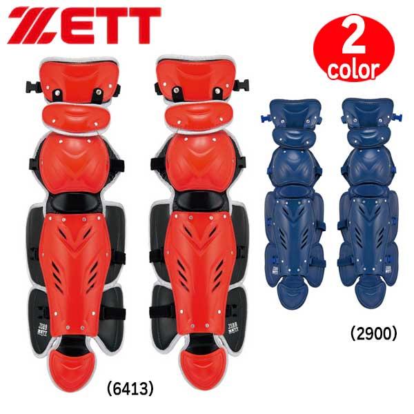 野球 ZETT ゼット PROSTATUS【プロステイタス】 一般軟式用レガーツ キャッチャー 捕手 防具