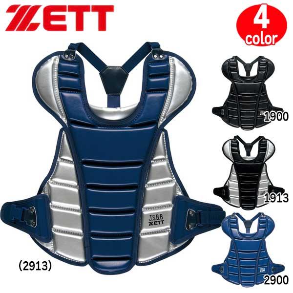 野球 ゼット ZETT 一般軟式用プロテクター キャッチャー 捕手 防具