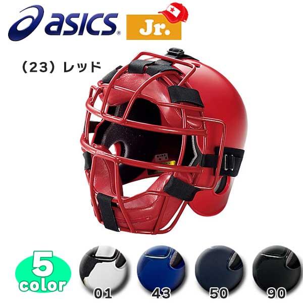 野球 asics アシックス 少年硬式用 キャッチャーズヘルメット 両耳付 ジュニア -リトルリーグ対応-