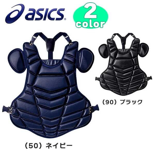 野球 asics【アシックス】 硬式用キャッチャープロテクター -高校野球対応-