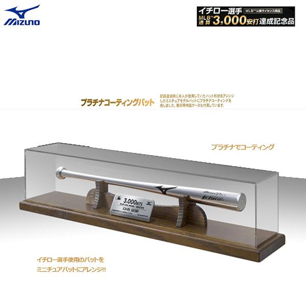 バット MIZUNO ミズノ イチロー選手MLB通算3000安打記念モデル 本人仕様ミニチュアモデル プラチナコート 特製ケース入 日本製