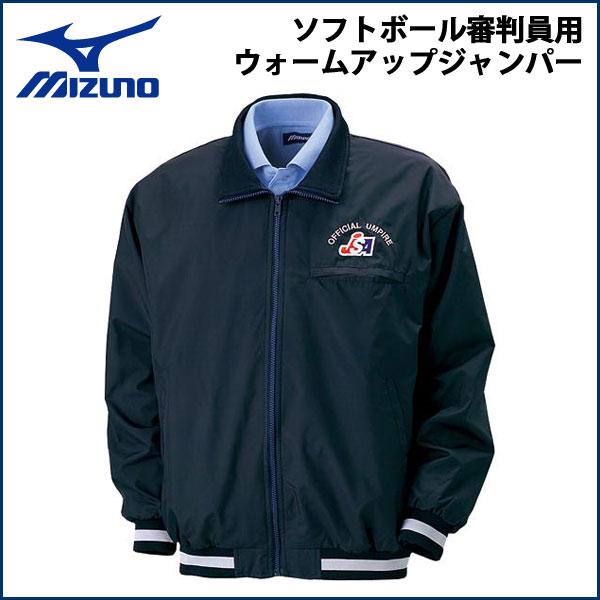 野球 MIZUNO【ミズノ】 日本ソフトボール協会推奨品 フルZIPジャケット 裏地付き JSAマーク入り -ネイビー-