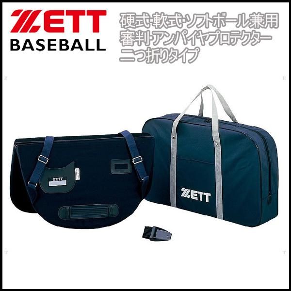 野球 ゼット ZETT 硬式・軟式・ソフトボール兼用 アンパイヤプロテクター 二つ折りタイプ 審判