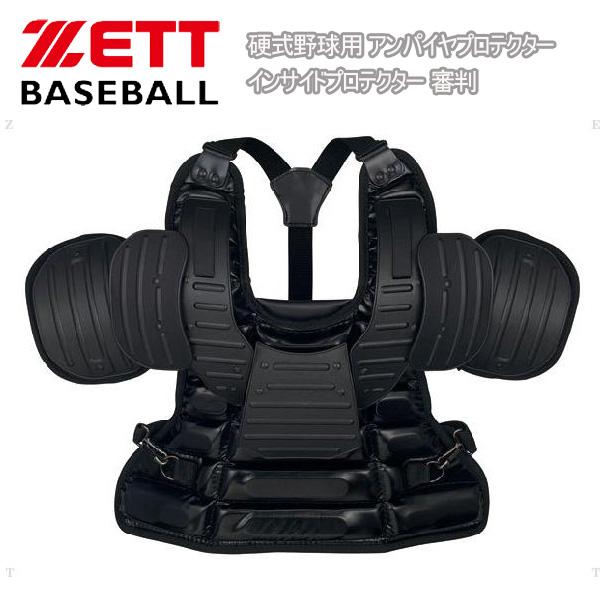野球 ZETT ゼット 硬式野球用 アンパイヤプロテクター インサイドプロテクター 審判