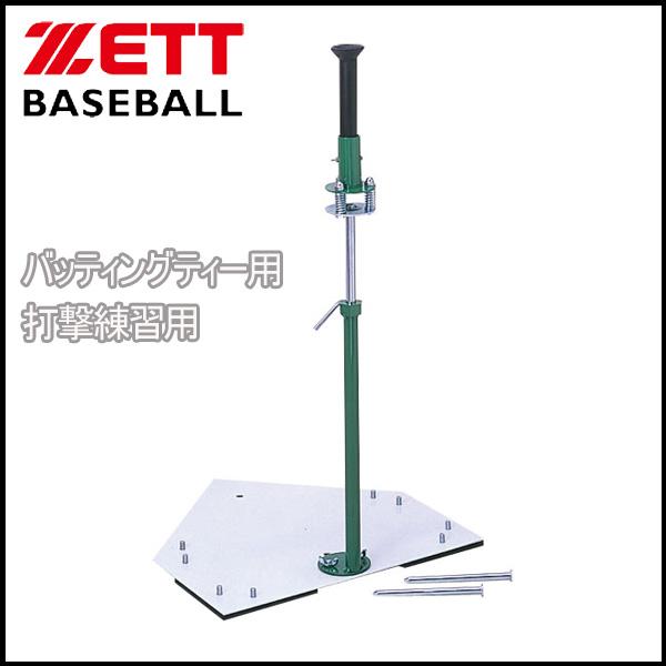 野球 ZETT【ゼット】 バッティングティー 打撃練習用