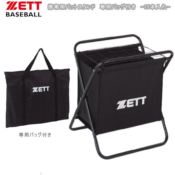 野球 ZETT ゼット 携帯用バットスタンド 専用バッグ付き -15本入れ-