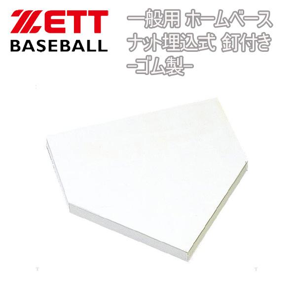 野球 ゼット ZETT 一般用 ホームベース ナット埋込式 釘付き -ゴム製-