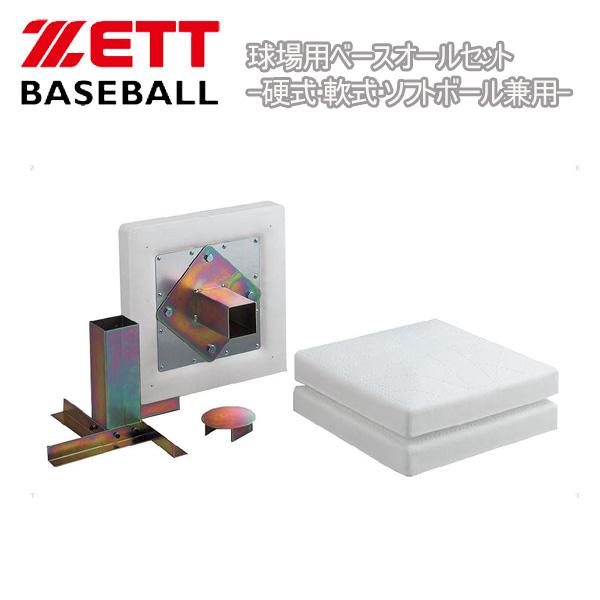 野球 ZETT【ゼット】 球場用ベースオールセット -硬式・軟式・ソフトボール兼用-