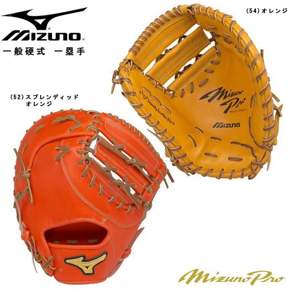 野球 グローブ グラブ 硬式用 一般用 MIZUNO ミズノ ミズノプロ BSS限定 フィンガーコアテクノロジー ファーストミット 一塁手用 阿部型