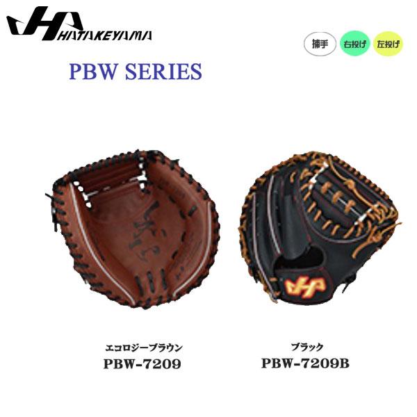 最新デザインの 野球 HATAKEYAMA 野球 グローブ グラブ 一般 硬式用 ハタケヤマ HATAKEYAMA PBW PBW SERIES キャッチャーミット 捕手用, プロショップ ベルズ:c39203ba --- canoncity.azurewebsites.net