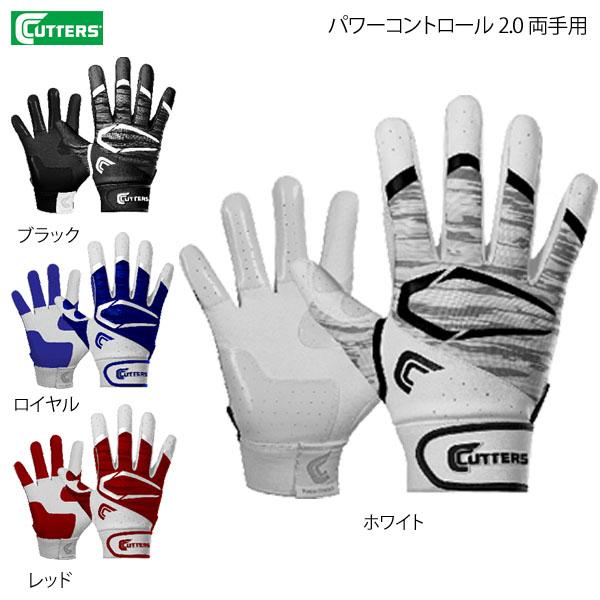 野球 バッティング手袋 一般用 カッターズ CUTTERS パワーコントロール 2.0 両手用