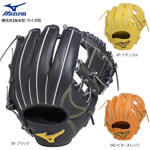 野球 グローブ グラブ 一般 硬式用 MIZUNO ミズノ ミズノプロ BSS プロ型 フィンガーコアテクノロジー 内野手 右投げ用 坂本勇人型 サイズ9