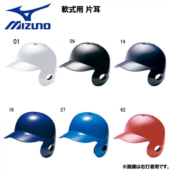 Batter protective gear for the one ear Mizuno Mizuno batter for the  baseball helmet general soft expression