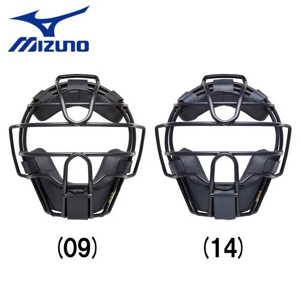 野球 マスク 一般硬式用 MIZUNO ミズノ キャッチャー 捕手用 防具