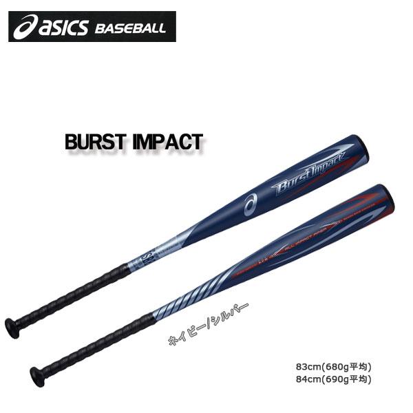 【マラソン限定5%OFFクーポン バナークリック♪】/野球 バット 一般軟式用 金属+ポリウレタン アシックスベースボール asicsbaseball バーストインパクト ネイビー/シルバー 83cm 84cm 新球対応