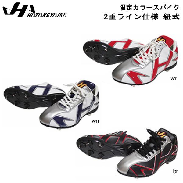 野球 スパイク 一般用 埋め込み金具 ウレタンソール ハタケヤマ HATAKEYAMA 限定カラー 紐式 2重ライン仕様