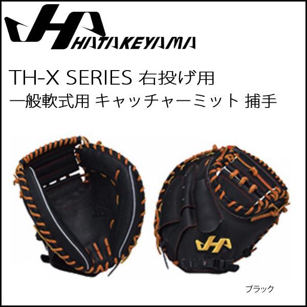 野球 グローブ グラブ 一般軟式用 ハタケヤマ HATAKEYAMA TH-X SERIES キャッチャーミット 捕手 右投げ用 ブラック 新球対応