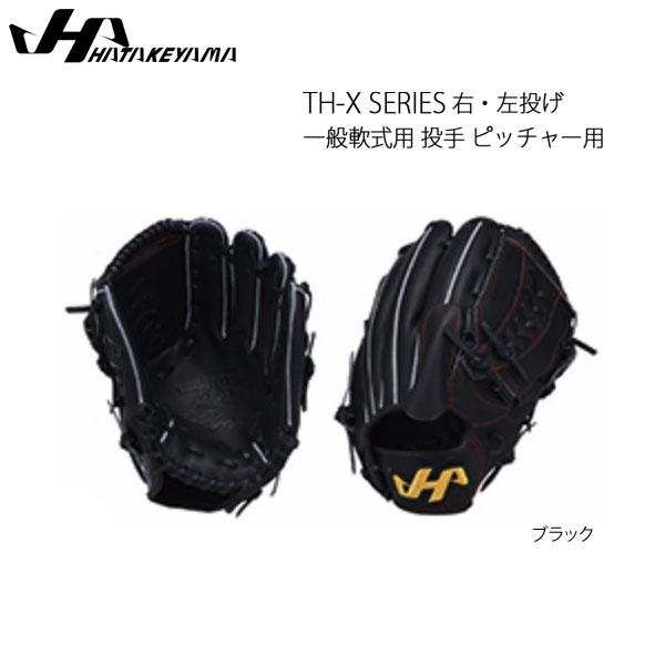 【マラソン限定5%OFFクーポン バナークリック♪】/野球 グラブ グローブ 一般軟式用 ハタケヤマ HATAKEYAMA TH-X SERIES 投手 ピッチャー用 ブラック