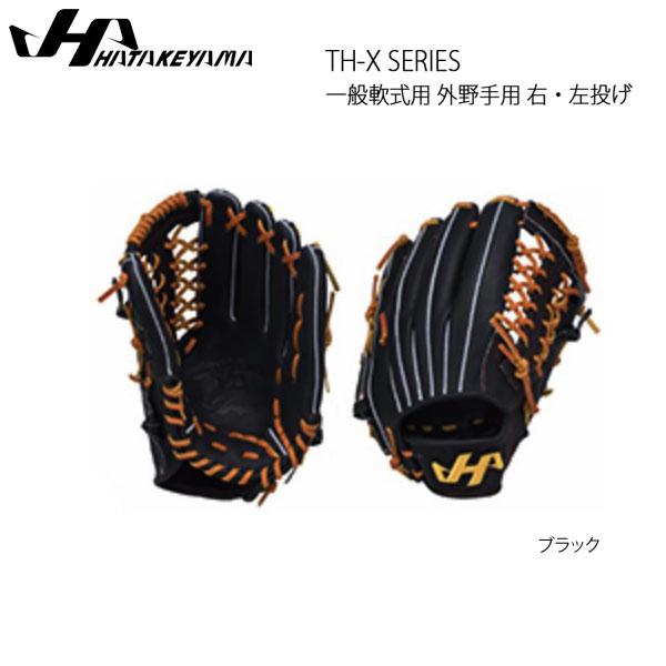 野球 グラブ グローブ 一般軟式用 ハタケヤマ HATAKEYAMA TH-X SERIES 外野手用 ブラック