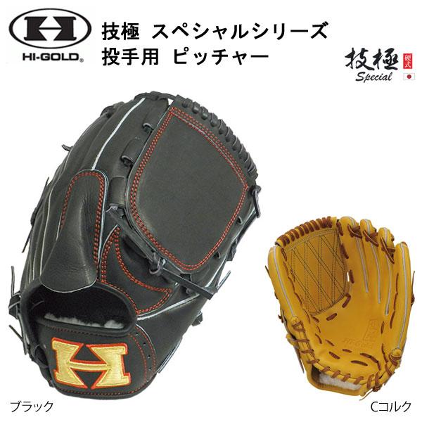 野球 グローブ グラブ 一般硬式用 HI-GOLD ハイゴールド 技極 スペシャルシリーズ 投手用 ピッチャー