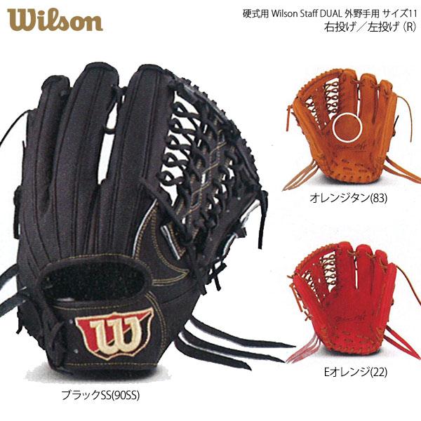 野球 グラブ グローブ 一般硬式用 ウイルソン wilson ウイルソンスタッフ DUAL 外野手用 サイズ11