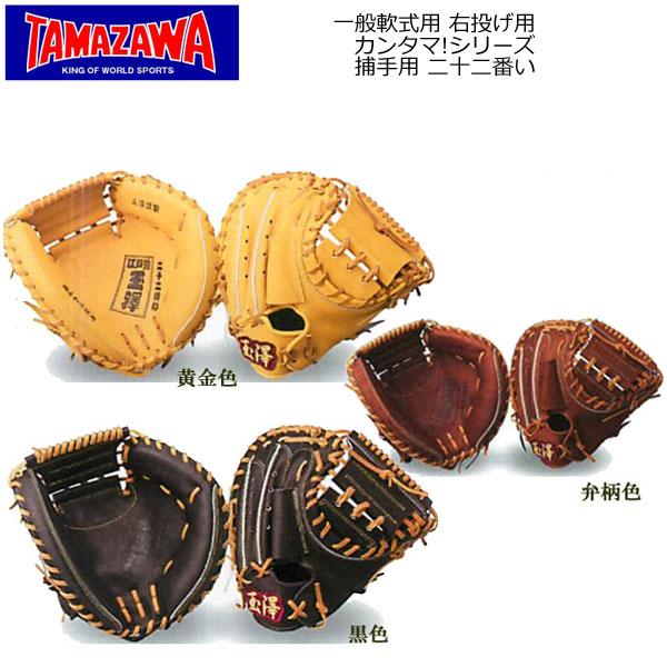 野球 キャッチャー ミット 一般軟式用 TAMAZAWA タマザワ 玉澤 カンタマ!シリーズ 捕手用 二十二番い 右投げ用