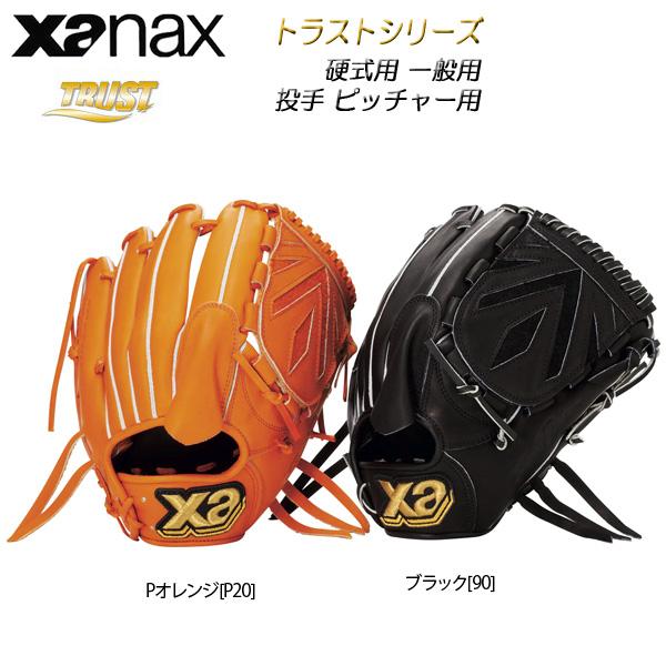 野球 グローブ グラブ 硬式用 一般用 ザナックス xanax トラストシリーズ 投手 ピッチャー用 サイズ9