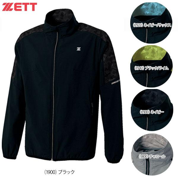 野球 ウェア ジャケット トレーニング 一般用 メンズ ZETT ゼット プロステイタス ストレッチフルジップジャケット