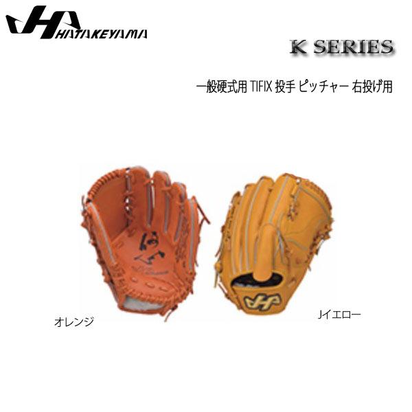 野球 グラブ グローブ 硬式用 一般用 ハタケヤマ HATAKEYAMA Kシリーズ TIFIX 投手 ピッチャー 右投げ用