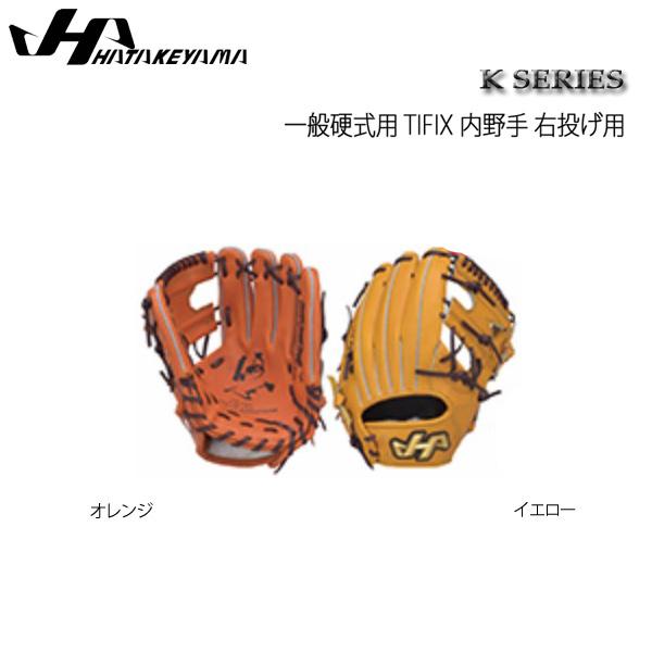 野球 グラブ グローブ 硬式用 一般用 ハタケヤマ HATAKEYAMA Kシリーズ TIFIX 内野手 右投げ用