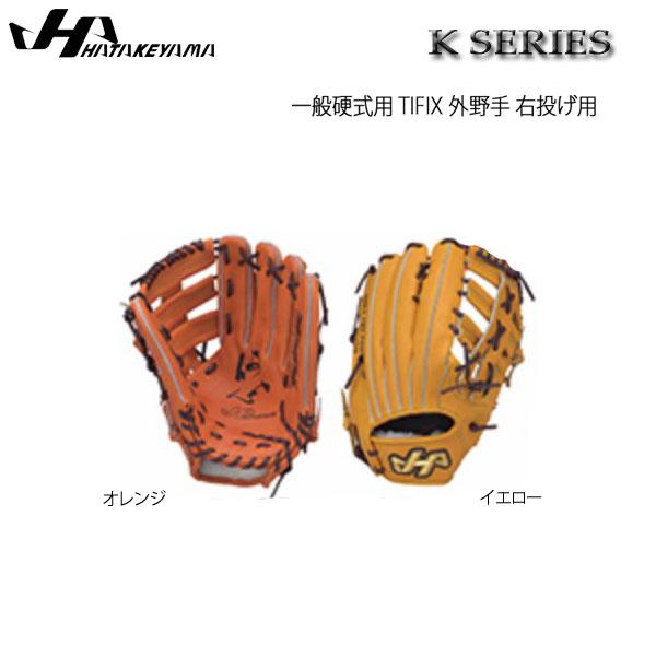 野球 グラブ グローブ 硬式用 一般用 ハタケヤマ HATAKEYAMA Kシリーズ TIFIX 外野手 右投げ用