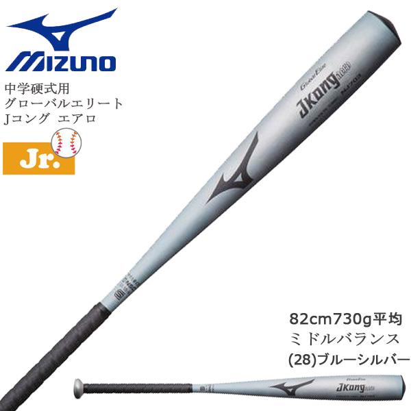 野球 MIZUNO ミズノ 中学硬式用 リトルシニア対応 金属製 バット Jコング エアロ ミドルバランス 82cm730g平均