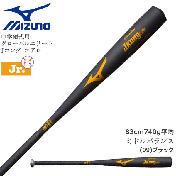 野球 MIZUNO ミズノ 中学硬式用 リトルシニア対応 金属製 バット Jコング エアロ ミドルバランス 83cm740g平均
