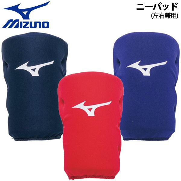 SALENEW大人気! ご購入金額合計3980円 税込 以上で送料無料 野球 日本産 MIZUNO ミズノ ヒザパッド ソフトボール 必需品 ニーパッド