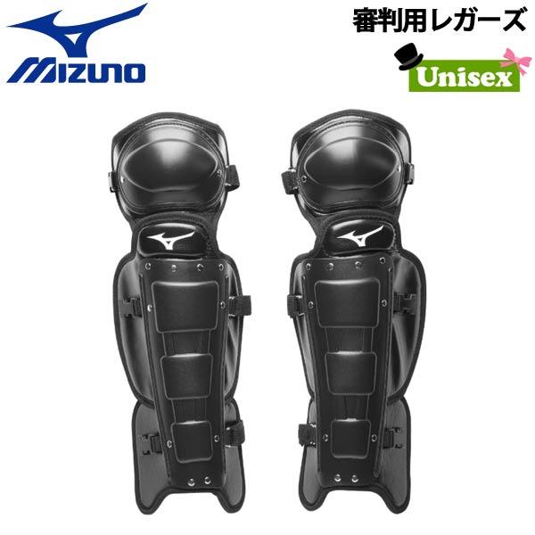 野球 MIZUNO ミズノ 硬式・軟式・ソフトボール兼用 審判用 レガース レガーズ プロテクター 防具