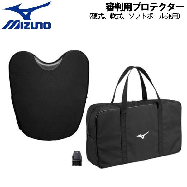 野球 MIZUNO ミズノ 硬式・軟式・ソフトボール兼用 審判用 プロテクター 防具