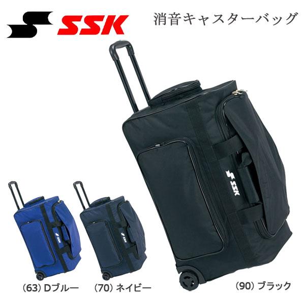 野球 エスエスケイ SSK 一般用 消音 キャスターバッグ 容量:約97L