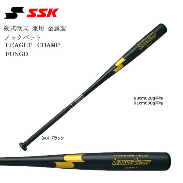 野球 エスエスケイ SSK 硬式用 軟式用 兼用 金属製 バット ノックバット リーグチャンプ FUNGO