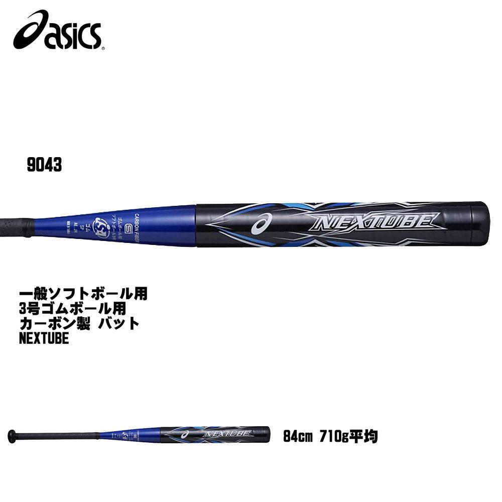 野球 ASICS アシックス 一般ソフトボール用 3号ゴムボール用 カーボン製 バット NEXTUBE ネクスチューブ ミドルバランス 84cm 700g平均