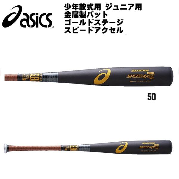 【マラソン限定5%OFFクーポン バナークリック♪】/野球 ASICS アシックス 少年軟式用 ジュニア用 金属製 バット ゴールドステージ スピードアクセル クイック ライトバランス 78cm 80cm