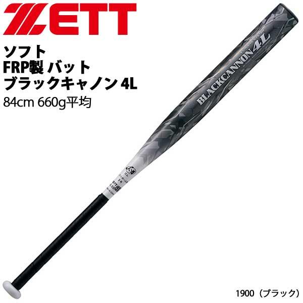 ソフトボールバット 3号ゴム FRPカーボン 四重管構造 ゼット ZETT ブラックキャノン4L 84cm660g平均