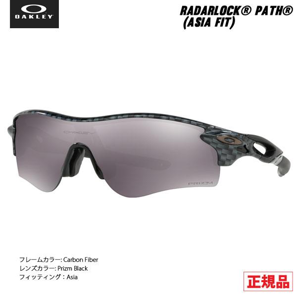 スポーツ サングラス オークリー OAKLEY RADARLOCK PATH レーダーロックパス ASIANFIT Carbon Fiber/Prizm Black