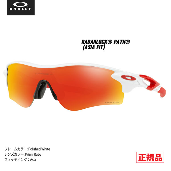 オークリー サングラス スポーツ レーダーロック パス OAKLEY RADARLOCK PATH ASIANFIT Polished White/Prizm Ruby oky-sp