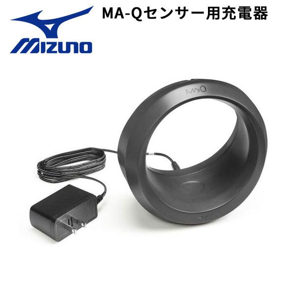 野球 計測 分析 センサー内蔵硬式ボール用アクセサリ MAKYU MAQ ミズノ MIZUNO 充電器