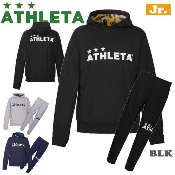 サッカーウェア アスレタ ATHLETA ジュニア ライトスウェットパーカー&パンツ 上下セット フットサル ath-19ss