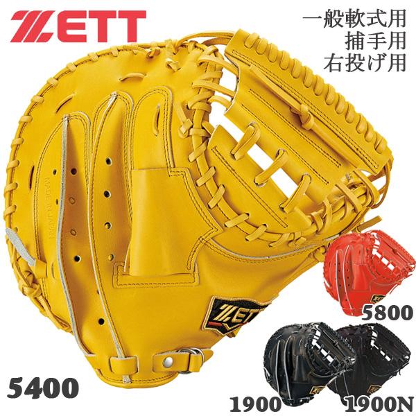 野球 キャッチャーミット 一般軟式用 グラブ グローブ ゼット ZETT プロステイタス 捕手用 右投げ用 新球対応